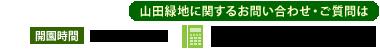山田緑地に関するお問い合わせ、ご質問は 093-582-4870