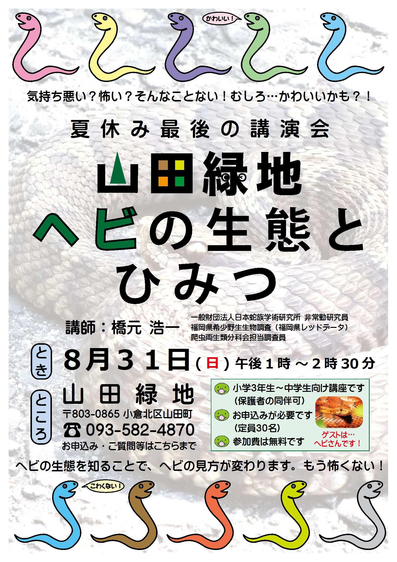 ヘビの生態とひみつチラシ 140604 - 8月31日(土)山田緑地 ヘビの生態とひみつ<終了しました>