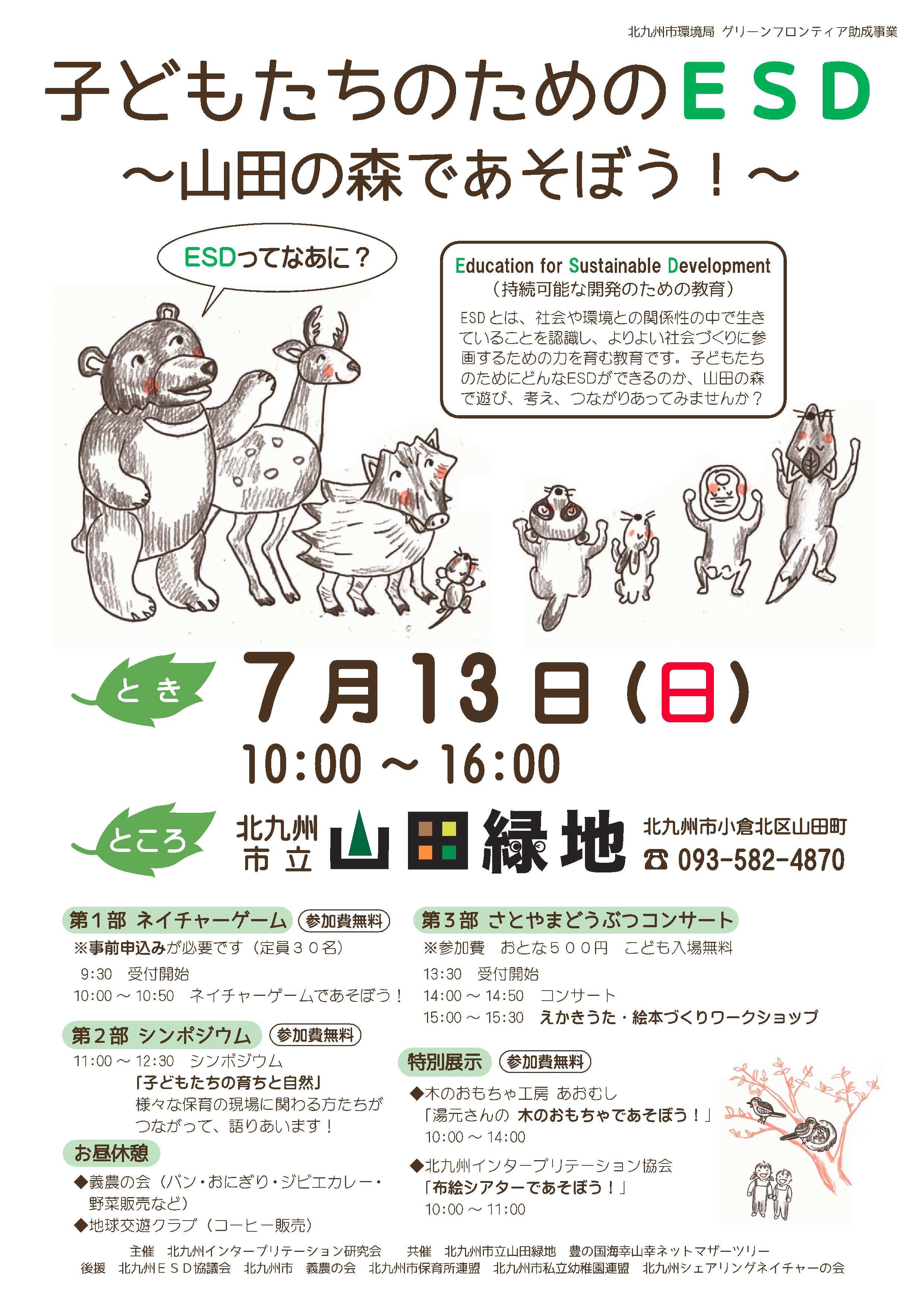 ESD山田の森であそぼう! 1 - 7月13日(日)子どもたちのためのESD ~山田の森であそぼう!~<終了しました>