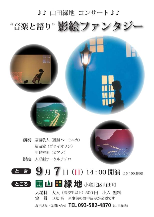影絵ファンタジー 1407142 - 9月7日(日)音楽と語り「影絵ファンタジー」<終了しました>