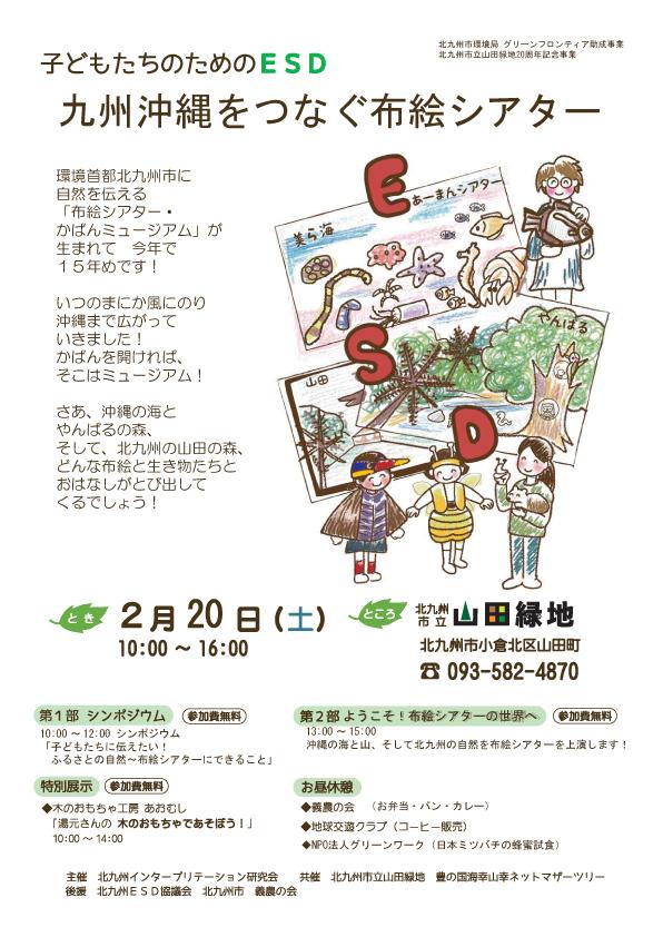 ESD山田の森であそぼう!表