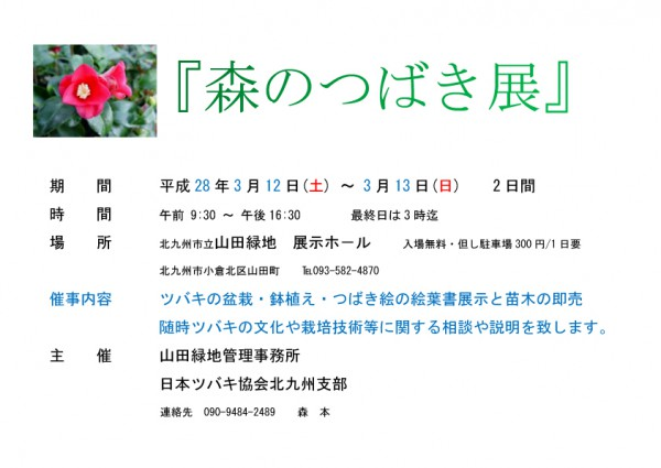 山田の森のつばき展ポスタ-