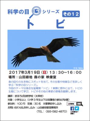 20170319 トビ講座