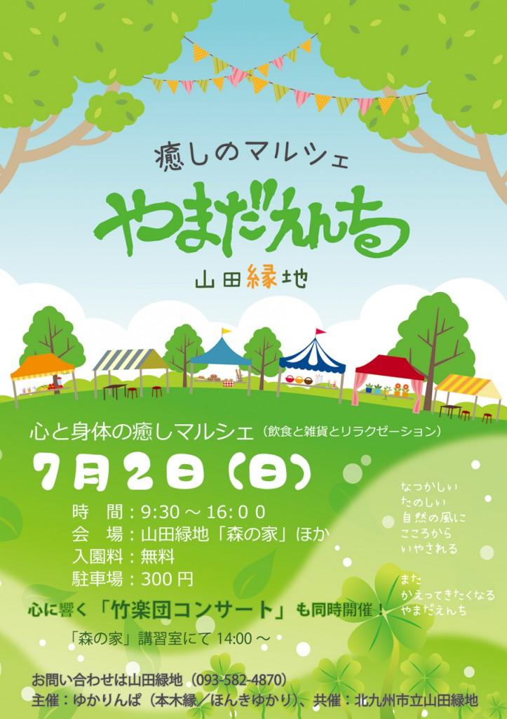 20170702_yamadaenchi