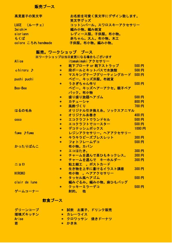 手作りtime_tate2