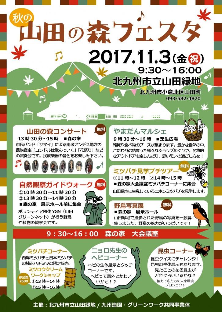 秋の山田の森フェスタ2017-5