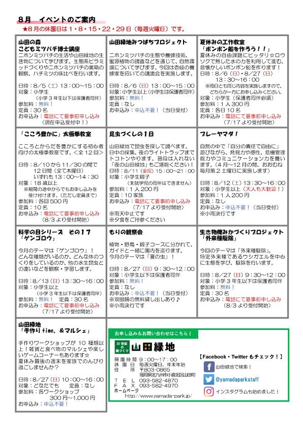 dbff5b322c417110c14af903fec7c38c - 【やまだ情報ステーション】2017年8月号
