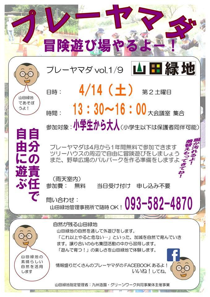 pureyama1804 - 4月14日(土)プレーヤマダ!<終了しました>