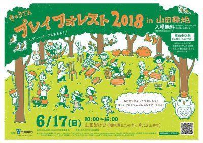 2018omote 400x283 - 6月17日(日)「プレイフォレスト2018 in 山田緑地」