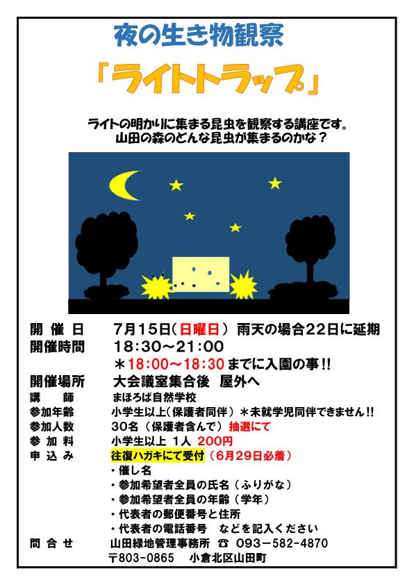 7月夜の生き物観察ライトトラップ