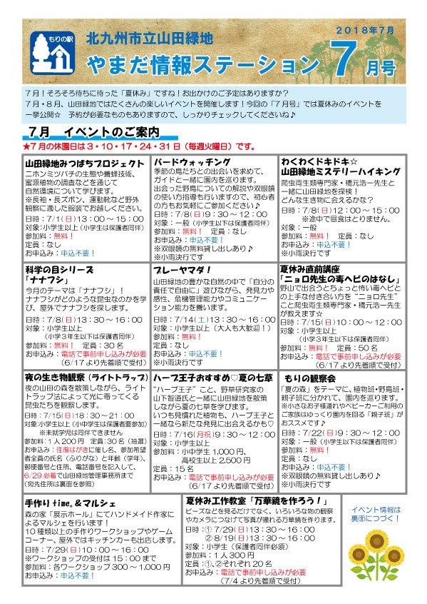 2018年7月号表