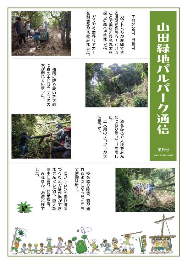 7月22日(日)「山田緑地パルパーク通信」第6号