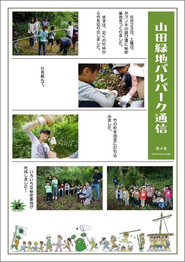 6月23日(土)「山田緑地パルパーク通信」第4号