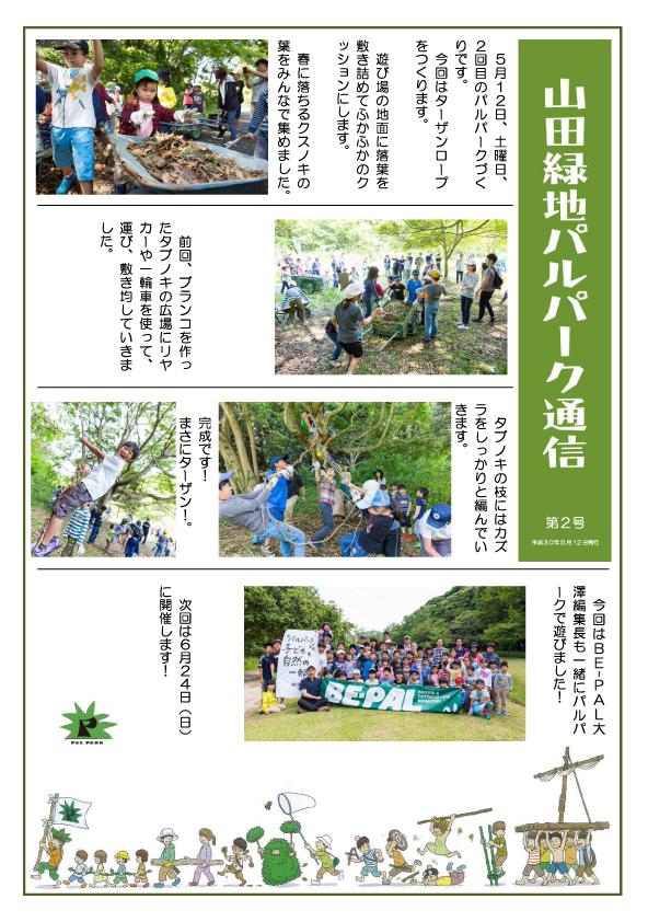 5月12日(土)「山田緑地パルパーク通信」第2号