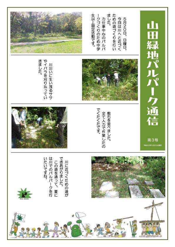 5月20日(日)「山田緑地パルパーク通信」第3号