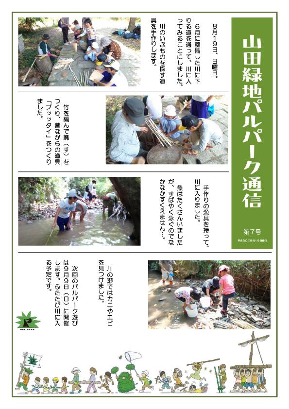 8月19日(日)「山田緑地パルパーク通信」第7号