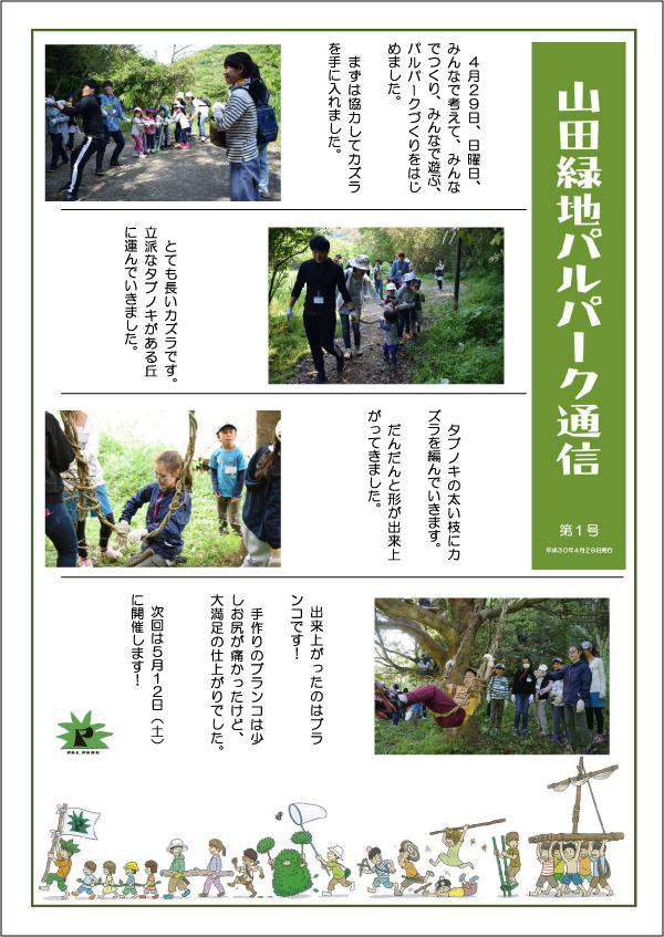 4月29日「山田緑地パルパーク通信」第1号