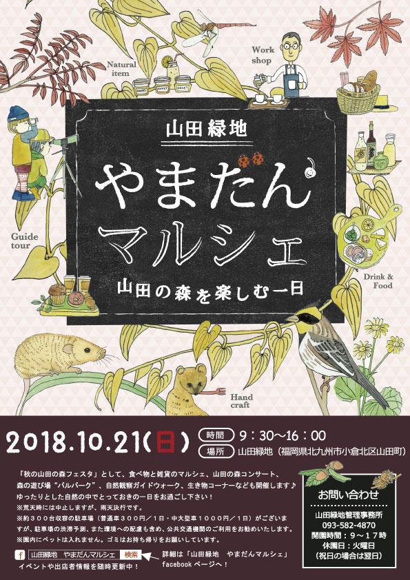 2018秋の山田の森フェスタ やまだんマルシェ