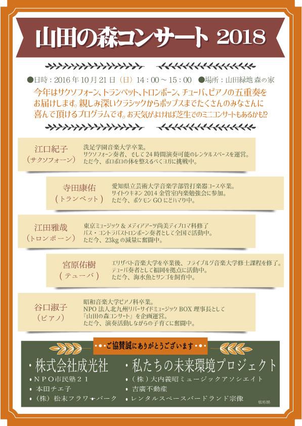2018山田の森コンサート2