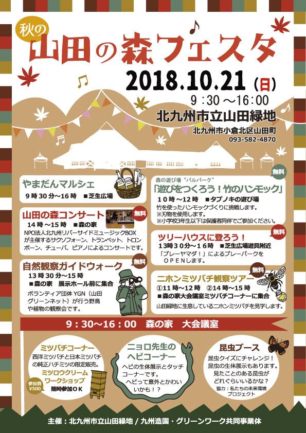 2018秋の山田の森フェスタ