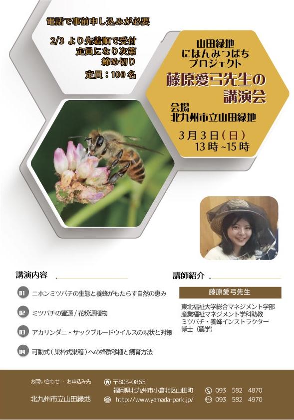 20193月3日みつばちプロジェクト講演会