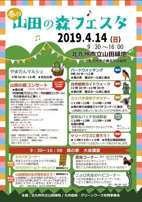 2019-0414-2山田の森フェスタ
