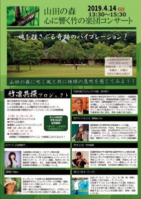 2019-0414山田の森コンサート